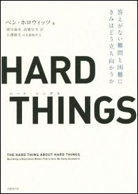 『HARD THINGS』表紙