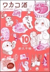 『ワカコ酒』10巻表紙