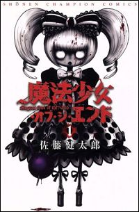 『魔法少女オブ・ジ・エンド』表紙