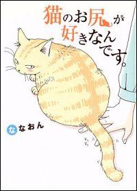 『猫のお尻が好きなんです。』表紙