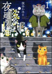 『夜廻り猫』表紙