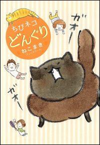 『ちびネコ どんぐり』表紙
