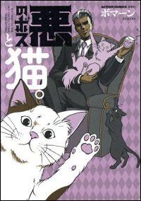 『悪のボスと猫。』表紙