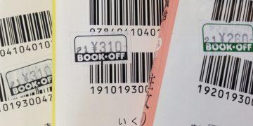 【保存版】古本についている値札シールの簡単なはがし方