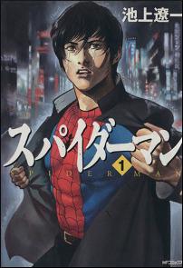 『スパイダーマン』表紙