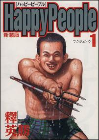『ハッピーピープル』表紙