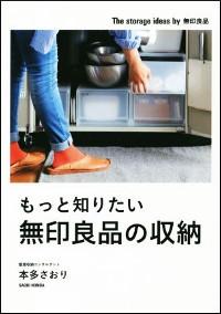 『もっと知りたい無印良品の収納』表紙