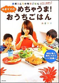 『みきママのめちゃうま!おうちごはん』表紙