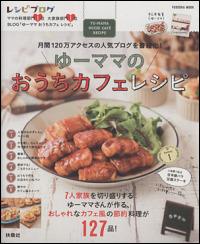 『ゆーママのおうちカフェレシピ』表紙