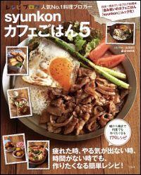 『syunkonカフェごはん5』表紙
