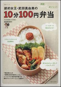 『節約女王・武田真由美の満腹!おいしい!10分100円弁当』表紙