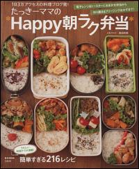 『たっきーママの*Happy朝ラク弁当*』表紙