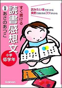 『すぐ書ける 読書感想文』表紙