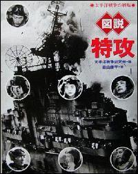 『図説・特攻 太平洋戦争の戦場』表紙