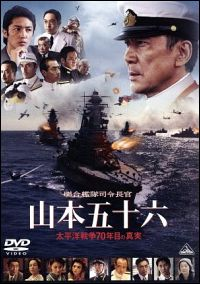 『聯合艦隊司令長官 山本五十六 ―太平洋戦争70年目の真実―』ジャケット