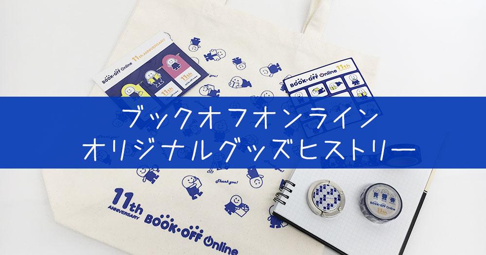 ブックオフオンライン オリジナルグッズ