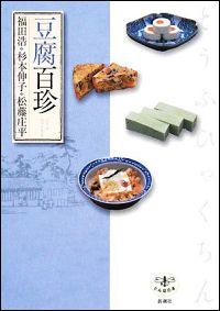 『豆腐百珍』表紙