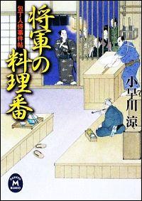 『将軍の料理番 包丁人侍事件帖 』表紙
