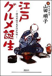 『江戸グルメ誕生 時代考証で見る江戸の味』表紙