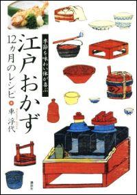 『江戸おかず 12ヵ月のレシピ』表紙