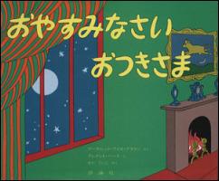 『おやすみなさい おつきさま』表紙