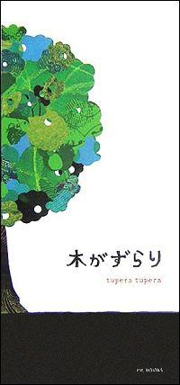 『木がずらり』表紙