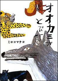 『オオカミがとぶひ』表紙