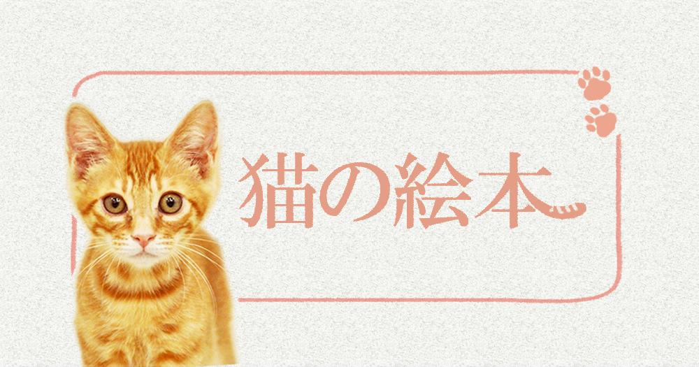 猫の絵本10選