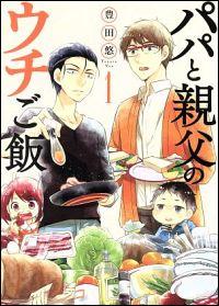 『パパと親父のウチご飯』表紙