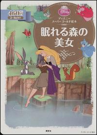 絵本『眠れる森の美女』表紙