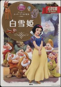 絵本『白雪姫』表紙