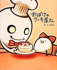 絵本『おばけのケーキ屋さん』表紙