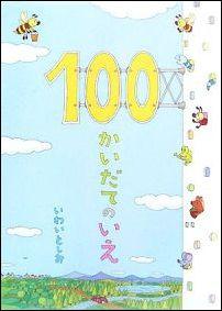 『100かいだてのいえ』表紙