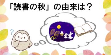 なんで「読書の秋」なの?その由来にせまる!