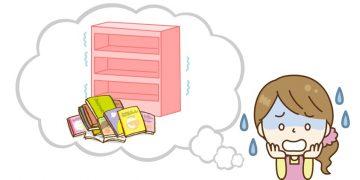 あなたの本棚は大丈夫?今すぐ始められる3つの簡単な地震対策