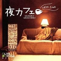 『夜カフェ』CDジャケット