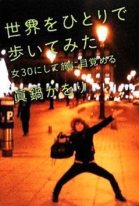 『世界をひとりで歩いてみた』表紙
