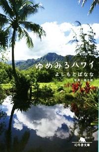 『ゆめみるハワイ』表紙