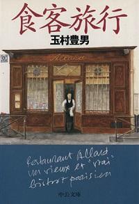 『食客旅行』表紙