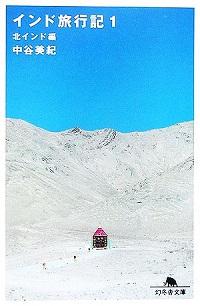 『インド旅行記』表紙