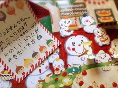 『ゆきだるまとキラキラクリスマス』しかけ