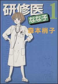『研修医なな子』表紙