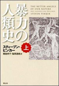 『暴力の人類史』表紙