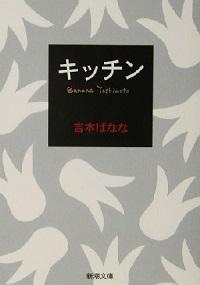 書籍『キッチン』表紙