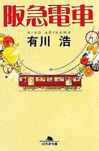 書籍『阪急電車』表紙