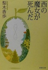 書籍『西の魔女が死んだ』表紙