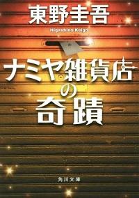 書籍『ナミヤ雑貨店の奇蹟』表紙