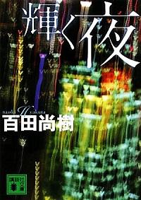 書籍『輝く夜』表紙