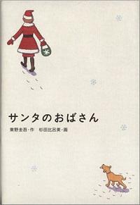 児童書『サンタのおばさん』表紙
