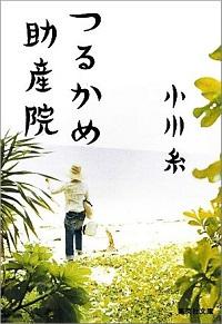 書籍『つるかめ助産院』表紙